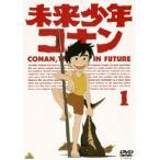 未来少年コナン 1 DVD