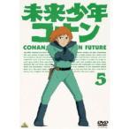 未来少年コナン 5 DVD