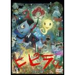ヒピラくん <完全版> DVD