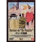 ペリーヌ物語 7 DVD