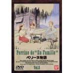 ペリーヌ物語 8 DVD
