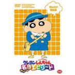 TVアニメ20周年記念 クレヨンしんちゃん みんなで選ぶ名作エピソード ほんわか感動編 DVD