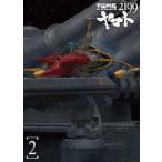 宇宙戦艦ヤマト2199 2 DVD