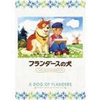 フランダースの犬 ファミリーセレクションDVDボックス DVD