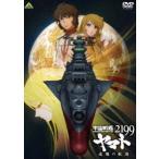宇宙戦艦ヤマト2199 追憶の航海 DVD