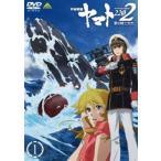 (初回仕様)宇宙戦艦ヤマト2202 愛の戦士たち 1 DVD