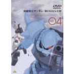 機動戦士ガンダム 第08MS小隊 Vol.04  DVD