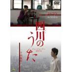 四川のうた DVD
