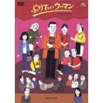 ぷりてぃ ウーマン  DVD