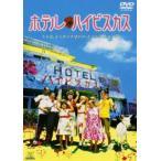 ホテル・ハイビスカス DVD