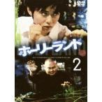 ホーリーランド vol.2 DVD