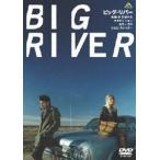 ビッグ・リバー DVD
