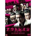 アウトレイジ ビヨンド DVD