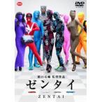 ゼンタイ DVD