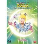 美少女戦士セーラームーン 2002 サマースペシャルミュージカル DVD