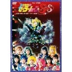 美少女戦士セーラームーンSuperS 夢戦士・愛・永遠に… サターン復活篇 DVD