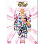 美少女戦士セーラームーン 火球王妃降臨 DVD