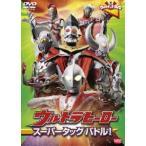 ウルトラキッズDVD ウルトラヒーロースーパータッグバトル! DVD