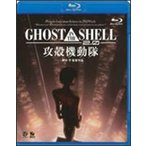 GHOST IN THE SHELL/攻殻機動隊2.0 Blu-ray