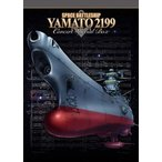 宇宙戦艦ヤマト2199 コンサート2015&ヤマト音楽団大式典2012[特別セット](特装限定版) Blu-ray