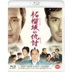 柘榴坂の仇討 通常版 Blu-ray