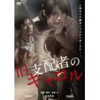 旧支配者のキャロル [DVD]