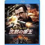 沈黙の帝王 Blu-ray