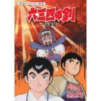 想い出のアニメライブラリー 第67集 六三四の剣 少年編 DVD-BOX HDリマスター版 DVD