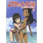 ロケットガール 2 DVD