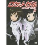 ロケットガール 5 DVD