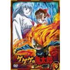 ゲゲゲの鬼太郎 第二夜 9 DVD