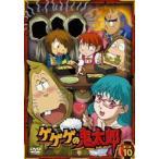 ゲゲゲの鬼太郎 第二夜 10 DVD