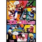コス☆コレ 〜Cure Cosplay Festival〜 [DVD]