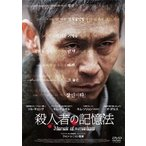 殺人者の記憶法 DVD