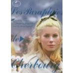 シェルブールの雨傘 デジタルリマスター版 DVD