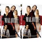 マラヴィータ DVD