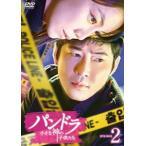 パンドラ 小さな神の子供たち DVD-BOX2 [DVD]