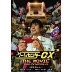ゲームセンターCX THE MOVIE 1986 マイティボンジャック DVD