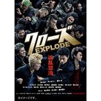 クローズEXPLODE プレミアム・エディション DVD
