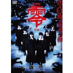 劇場版 零〜ゼロ〜 スペシャル・エディション DVD