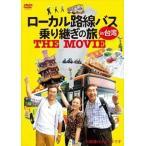 ローカル路線バス乗り継ぎの旅 THE MOVIE DVD