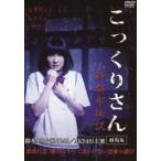 こっくりさん 劇場版 新都市伝説 DVD