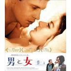 男と女 製作50周年記念 デジタル・リマスター版 Blu-ray