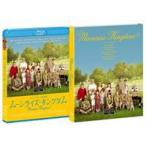 ムーンライズ・キングダム Blu-ray