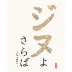 ジヌよさらば 〜かむろば村へ〜 Blu-ray