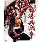 極道大戦争 プレミアム・エディション Blu-ray