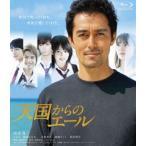 天国からのエール プレミアム・エディション Blu-ray