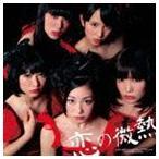 ひめキュンフルーツ缶/恋の微熱 CD