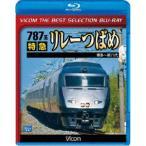 ビコムベストセレクションBDシリーズ 787系 特急リレーつばめ 博多〜新八代 Blu-ray
