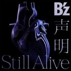 B'z/声明/Still Alive(完全生産限定 B'z×UCC盤) CD